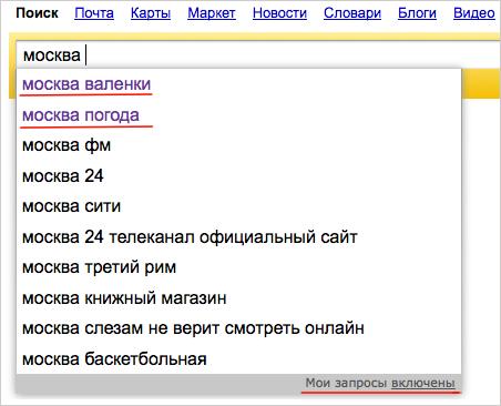 Персональные поисковые подсказки в Яндекс